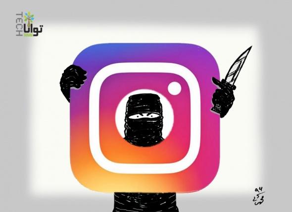 اینستاگرام محیط جدید تبلیغات داعش
