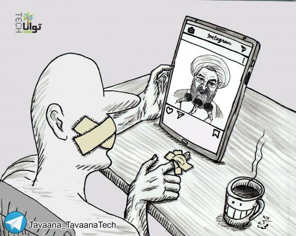 حسن روحانی بخش کامنت گذاری اینستگرامش را بست! - بهنام محمدی