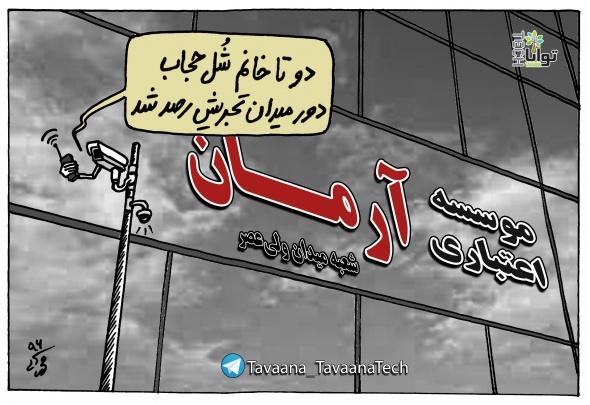 قدرت زوم دوربین های پلیس تهران! - بهنام محمدی