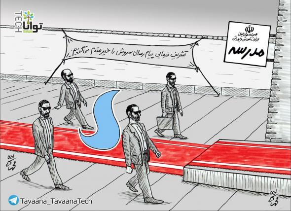 ممنوعیت پیامرسانهای خارجی در مدارس ایران - بهنام محمدی
